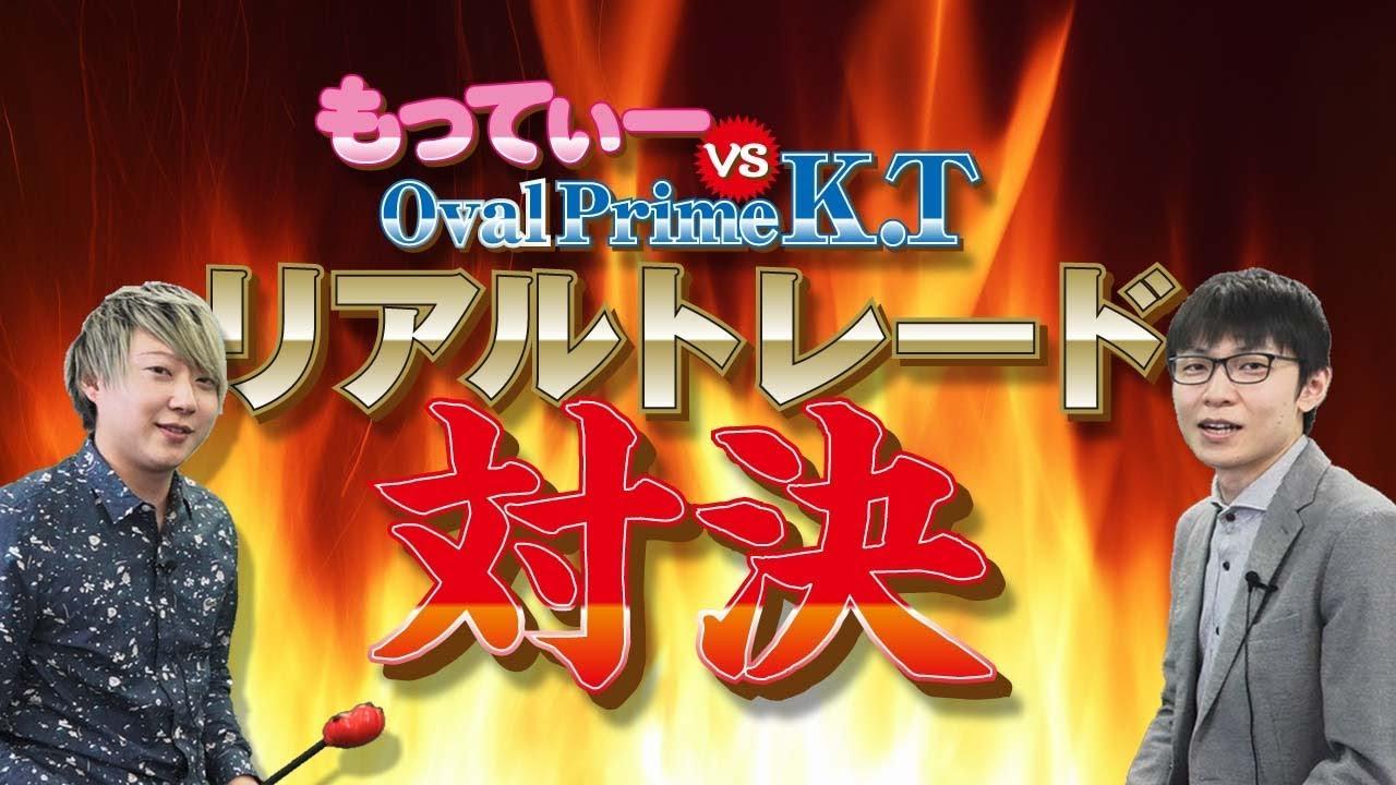 もってぃー vs Oval Prime K.TがFXトレード対決! 手法も公開【コラボ動画第二弾】
