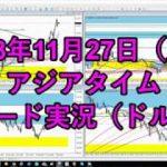 2018年11月27日(火)トレード実況ドル円【FX常勝トレード実況】
