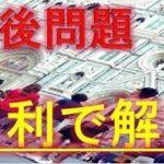 【FX自動売買】月利60% メリットとデメリット
