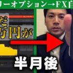 バイナリーオプションで稼いだ100万円をFX自動売買に投資した結果…半月後㊙円になる【はたけの副業相談】