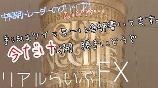 12/11夜の部FXライブ配信「今年最後まで分からないよ。まだまだいける。」マジ投資!中長期トレーダーたらら