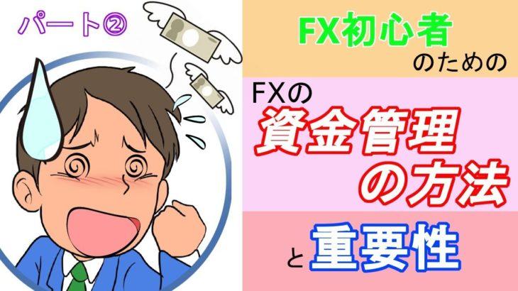 FX初心者ためのFXの資金管理の方法と重要性(パート2)