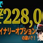 10分で、22万円の儲け?! FXとバイナリーオプションの違い 【ゆっくり解説】