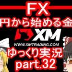 【ゆっくり実況】FX XM 1万円から始める金儲け/1億円分の全力エントリー回【その32】