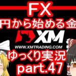 【ゆっくり実況】FX XM 1万円から始める金儲け/4月のトレード収支報告【その47】