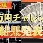 【総集編】5万円チャレンジの最終結果は!?