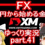 【ゆっくり実況】FX XM 1万円から始める金儲け/口座0円からのリベンジトレード回【その41】