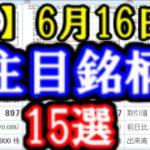 【株】6月16日用注目おすすめ銘柄まとめ【デイトレ】