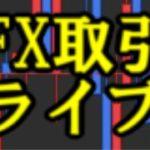 FXライブ6月22日版