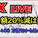 【FXライブ】大損切注文から始めます。大切Aki7/15