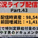 【FX実況ライブ配信Vlog】平均足で特別定額給付金の10万円を増やす男のドキュメンタリーPart.43