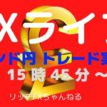 【FXライブ】FX実況「FX初心者さん」大歓迎! ポンド円は下目線?  専業トレーダーのトレード