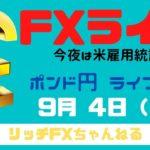 【FXライブ】今夜は米雇用統計・FX初心者さん歓迎! チャネルラインで稼ぐ方法! FX専業トレーダーのポンド円