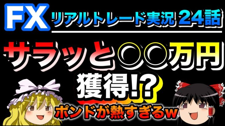【ゆっくり実況】ポンドが熱すぎる!〇〇万円サラッとゲットしてみたFX.XMリアルトレード