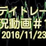 ボラティリティ縮小中のチャートチェック FXデイトレード 実況#167 2016/11/23