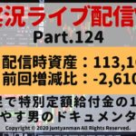 【FX実況ライブ配信Vlog】平均足で特別定額給付金の10万円を増やす男のドキュメンタリーPart.124