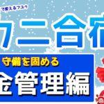 2020/12/22(火)《カニ合宿FINAL~資金管理編~》FXライブ実況生配信専門カニトレーダーが行く! 生放送769回目🎤☆★第3期収支-790,686円★☆