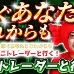 2021/1/19()《》FXライブ実況生配信専門カニトレーダーと行く! 生放送783回目🎤☆★500万まであと2,,円★☆