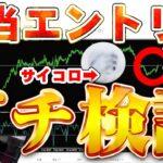 【FX ガチ検証】サイコロで適当エントリーしてもドル円必勝ツールは勝てるのか!?【トレード】