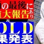 【FXライブ】※GOLD結果発表…○○〇〇万 損⁇益⁇💦※動画の最後に重大報告あり※2021年2月18日(木)