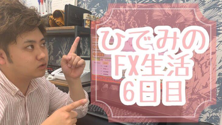 Re.ひでみのFX生活6日目【最強EA】無敗伝説継続‼@【ひでみ】最強FX自動売買システム研究所