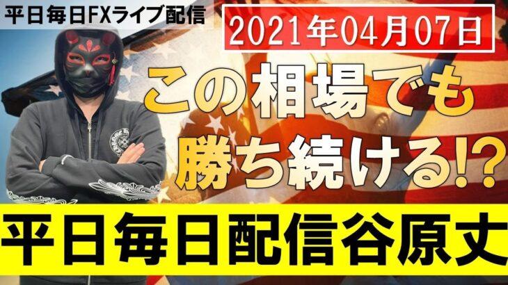 【FXライブ】これがFX必勝法だ!ノーカット取引でULTIMATEの本領発揮!?1時間で〇〇〇万円!?【2021年04月07日】