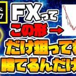 【必勝パターン】何度も言うけどFXはこの形を狙い続ければ勝てるゲームです。【トレード実況#37】