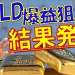 【FXライブ】※ゴールド含み損どうなった?※【結果発表します。】2021年4月20日(火)