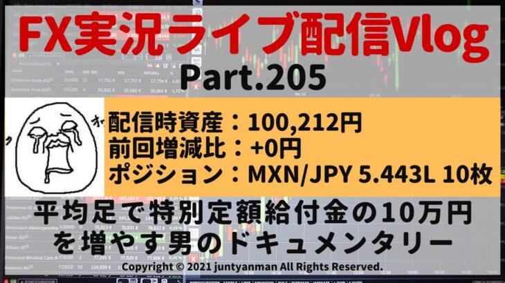 【FX実況ライブ配信Vlog】平均足で特別定額給付金の10万円を増やす男のドキュメンタリーPart.205
