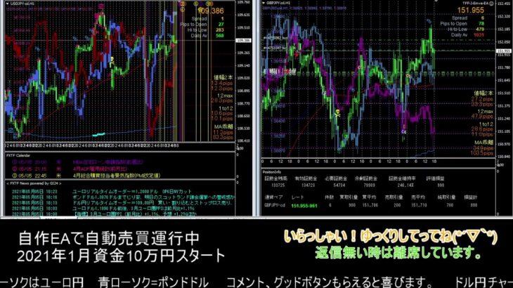 【FX】🍵MT4システムトレード自動売買🍵【EA】2021/0505