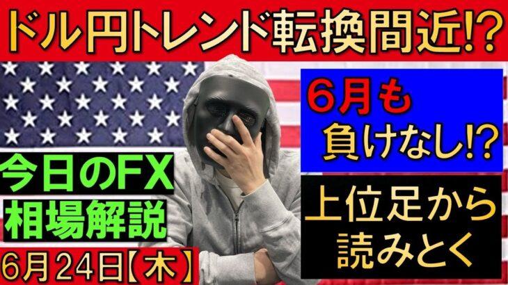【FXライブ】※2021年上半期まもなく終了。下半期の相場展開とは?※【相場解説有り】2021年6月24日(木)