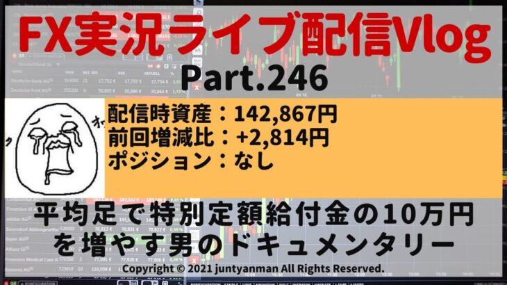 【FX実況ライブ配信Vlog】平均足で特別定額給付金の10万円を増やす男のドキュメンタリーPart.246