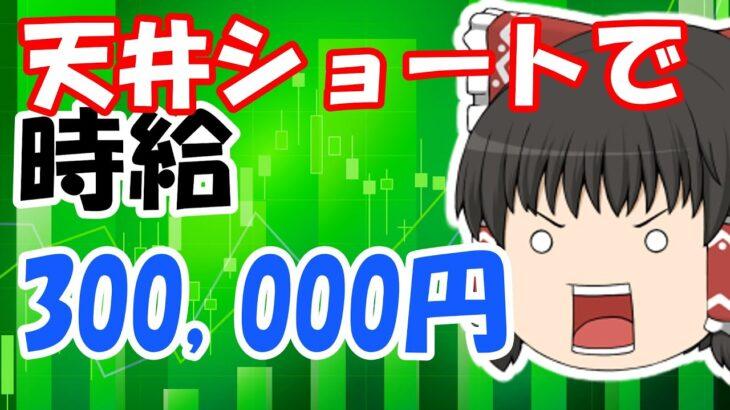 【ゆっくりfx】読み的中!天井からのショート!!goldトレード実況#6!!