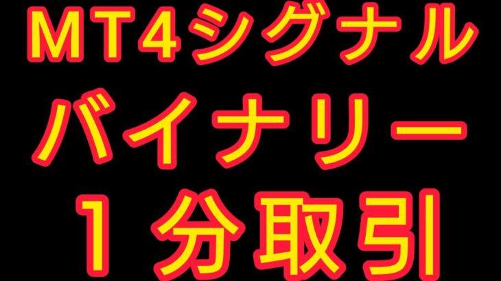 【MT4シグナルツール】バイナリーオプション1分取引