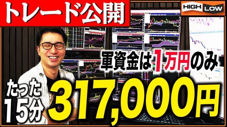 【バイナリーオプション 必勝法】鈴木のトレード全て見せます。軍資金は1万円のみ。たった15分で317,000円【初心者 】【投資】【FX】