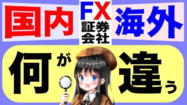 【fx初心者講座】国内と国外のFX証券会社の違いは?海外FXって危なくないの?など0から解説!