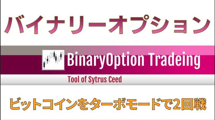 【バイナリーオプションFX】ビットコインはターボで取引!2回戦切り貼りナシ