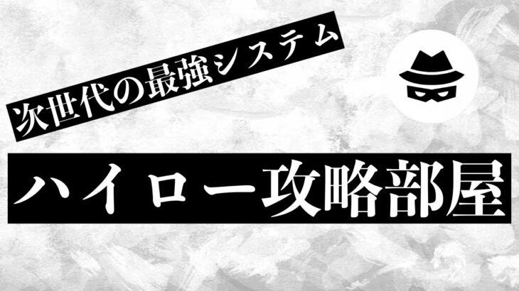 【バイナリー必勝法】最強システムを用いたエントリー!