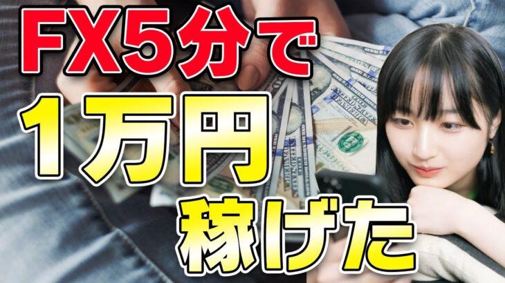 【5分で1万円稼げた】FXちょろいw初心者が大儲けできました【実況ライブ】